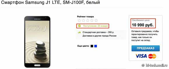 مشخص شدن قیمت j1 در روسیه