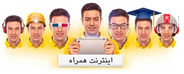 طرح های تشویقی ایرانسل