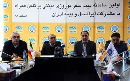 ایرانسل و عرضه خدمات بیمهای از طریق تلفنهمراه