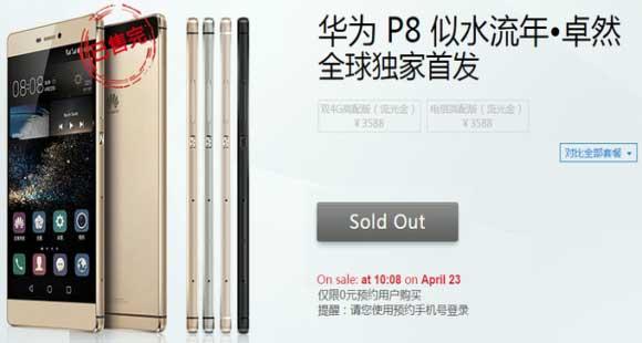 عرضه هواوی p8 در چین