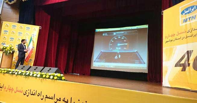 راه اندازی شبکه نسل چهارم اینترنت ایرانسل در بوشهر و عسلویه