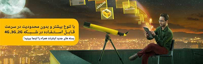 قیمت بسته های اینترنت ایرانسل