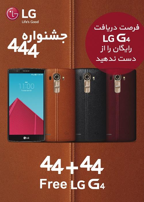 جشنواره فروش 444 ال جی برای g4