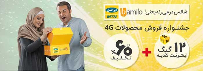 ادامه جشنواره 4G ایرانسل