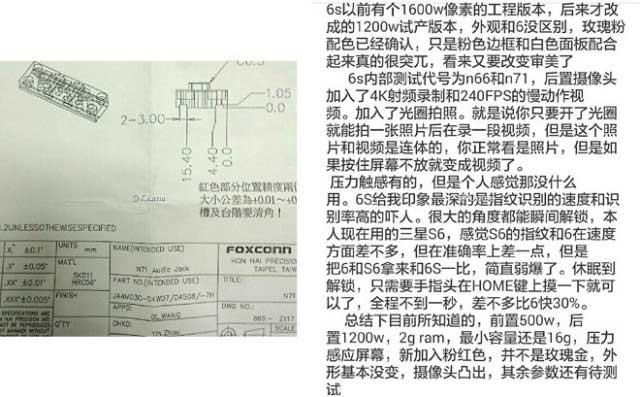 اطلاعات جدید در مورد آیفون 6s