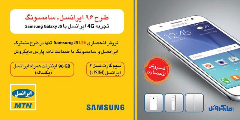 Galaxy J5 LTE - ارائه گوشی گلکسی j5 با سیم کارت usim