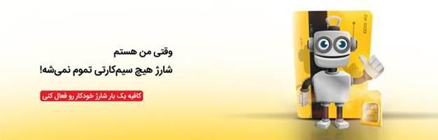 سرویس اتو شارژ ایرانسل