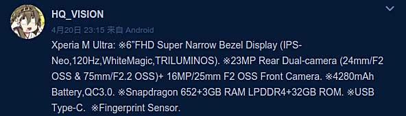 اطلاعات در مورد گوشی جدید xperia m6 ultra سونی