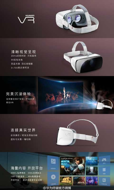 معرفی هدست واقعیت مجازی huawei VR