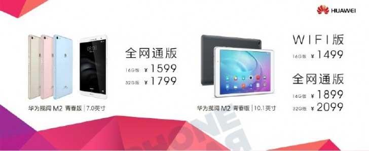 معرفی رسمی huawei g9 lite و mediapad m2 7.0در چین
